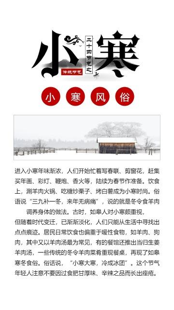 小寒/小寒风俗/农历24节气