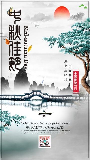 怀旧复古中国风八月十五中秋节祝福贺卡