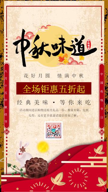 棕色简约大气店铺八月十五中秋节促销活动宣传海报