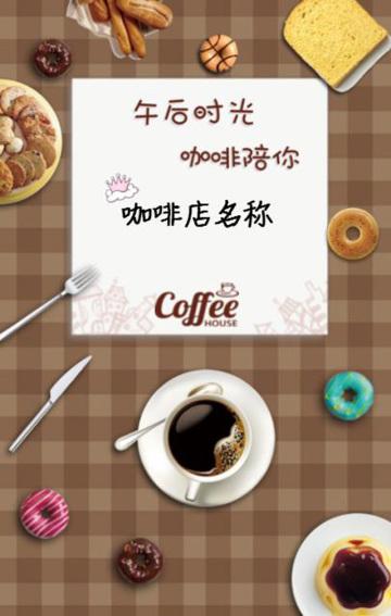 咖啡店!新品活动!开业!
