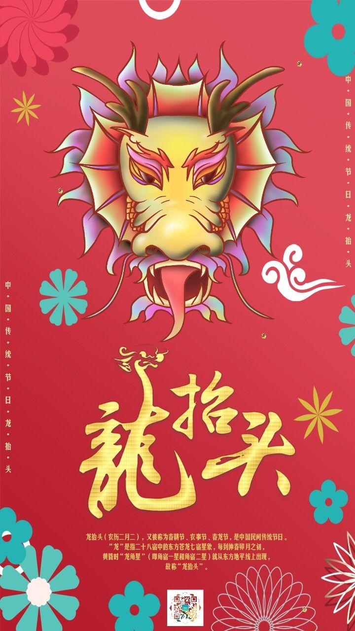 中国风古典唯美清新红色二月二龙抬头宣传海报