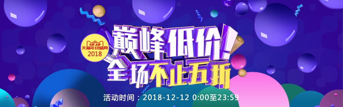 天猫双十二年终促销活动电商banner