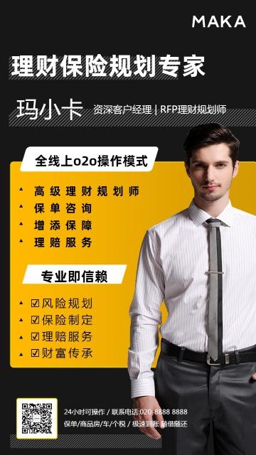 黄色时尚简约保险行业电子社交名片宣传海报模板