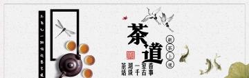电商优美古风酒水茶饮养生绿茶banner模板
