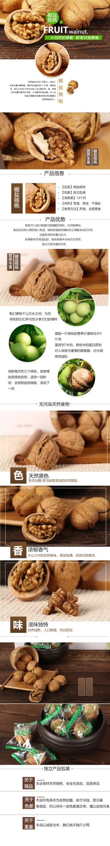 清新简约百货零售美食零食坚果核桃促销电商详情页