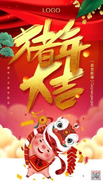 2019新年春节祝福贺卡手机海报