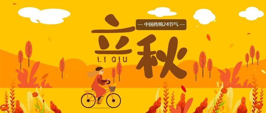 手绘风立秋节气传统节气宣传公众号封面首图