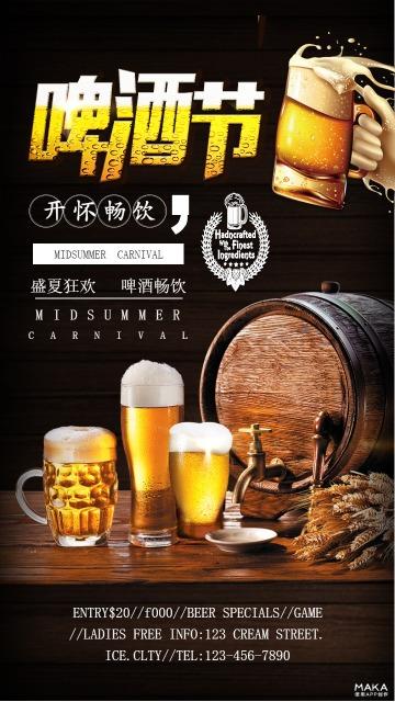 棕色调的啤酒节宣传