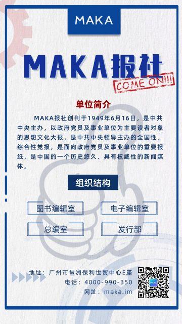 蓝色扁平简约事业单位介绍企业宣传海报