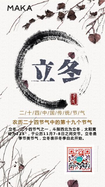 水墨农历立冬二十四节气海报
