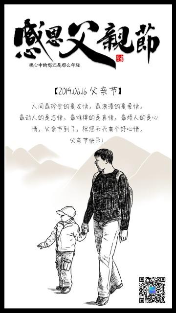 父亲节简约风格祝福问候海报宣传模板