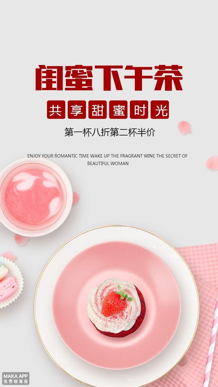 奶茶店下午茶促销宣传