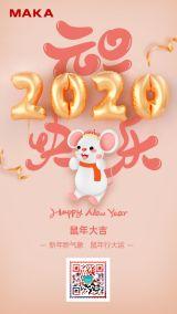 2020鼠年元旦宣传海报
