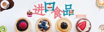 清新简约餐饮美食甜品促销推广电商banner