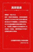 高端时尚红色邀请函简约小清新新品发布会邀请函时尚清新新品发布邀请函