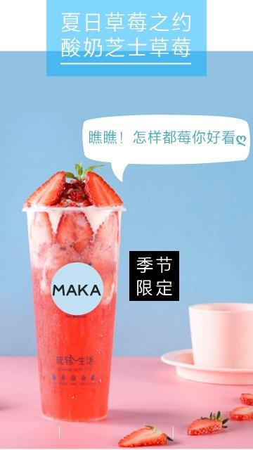 夏日草莓季