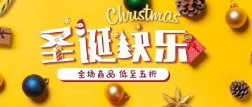 圣诞节全场商品低至五折 公众号封面头图