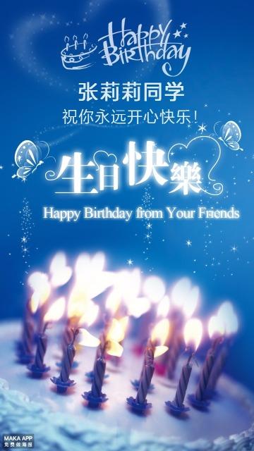 蓝色浪漫祝福生日贺卡生日快乐海报