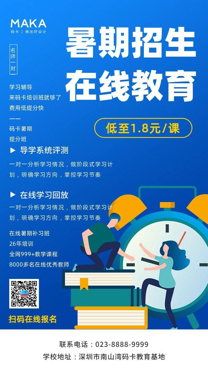 蓝色简约风格暑期班招生宣传海报