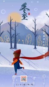 冬至二十四节气海报中国传统节气冬至祝福贺卡冬至文化宣传传统文化习俗