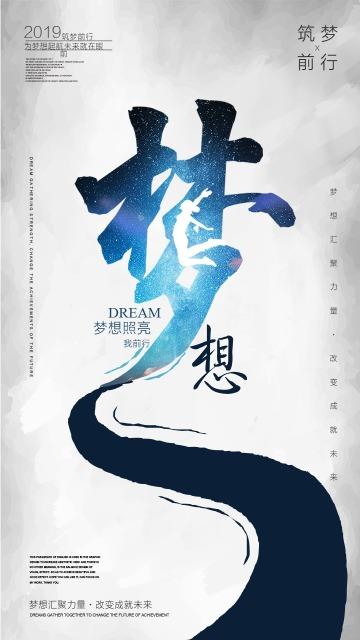 商务大气企业文化为了梦想河流筑梦前行励志宣传朋友圈日签宣传海报