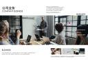 经典商务画册企业宣传册