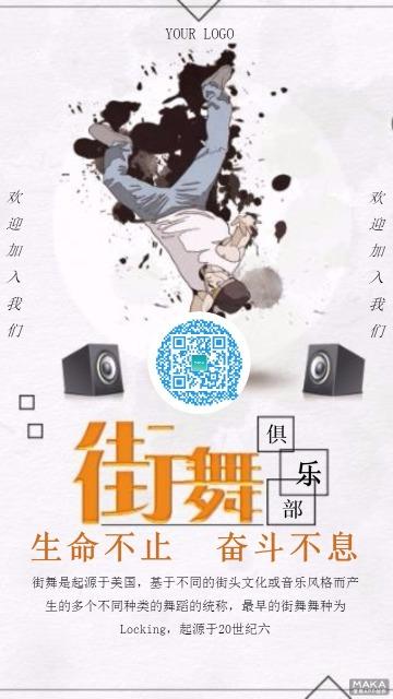 生命不止奋斗不息街舞俱乐部海报促销