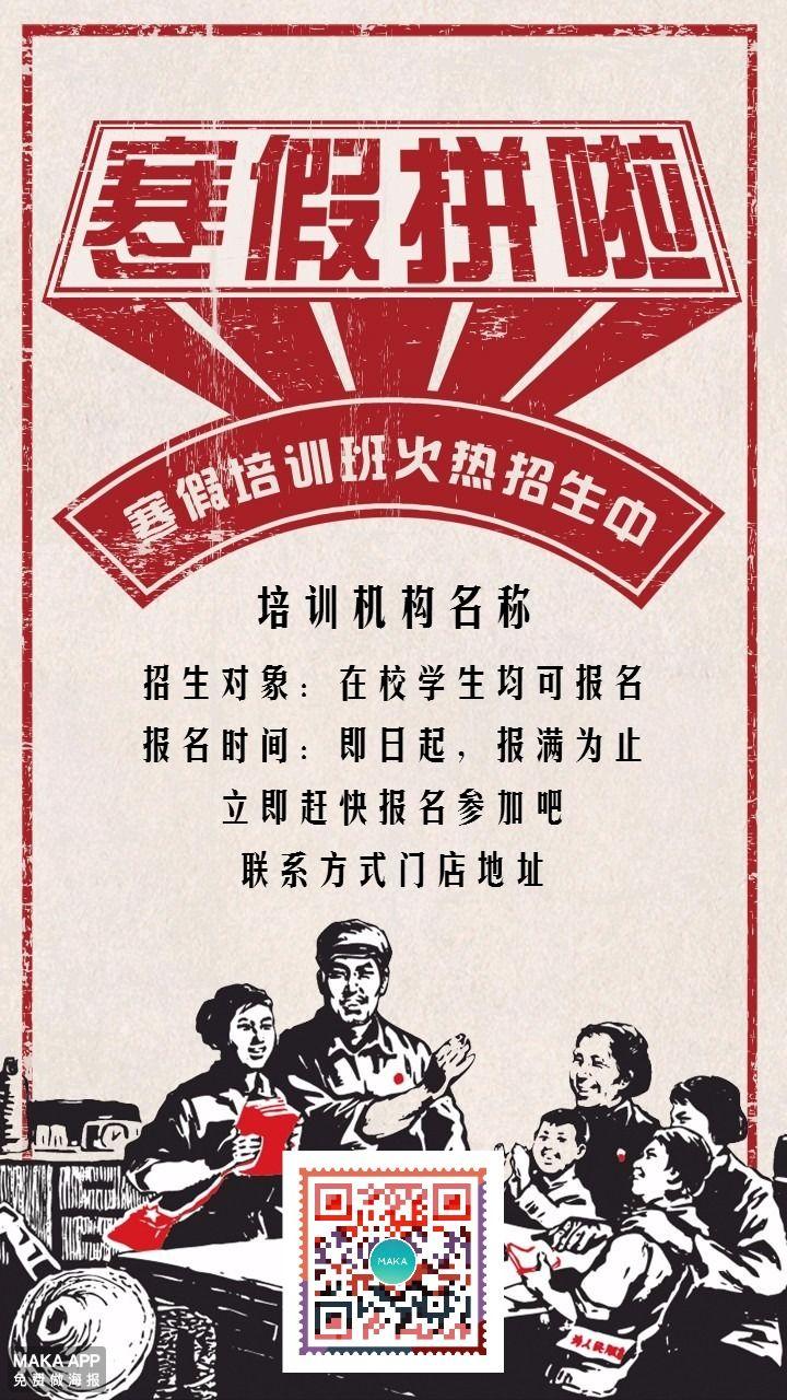 寒假辅导班 培训班 进修班 宣传打折促销海报