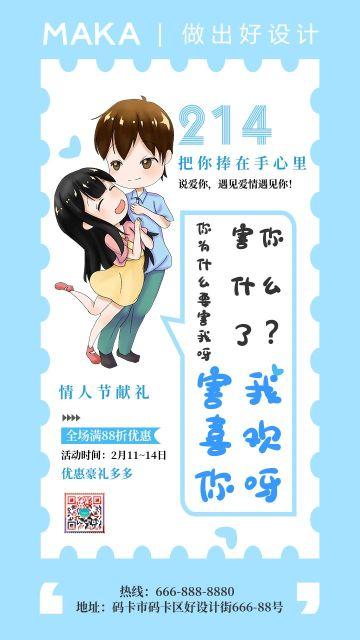 蓝色卡通214情人节土味情话宣传海报