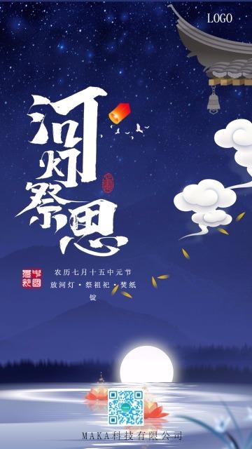 蓝色大气简约中元节手机海报模板