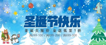 圣诞节平安夜电商微信促销平台活动公众号封面大图