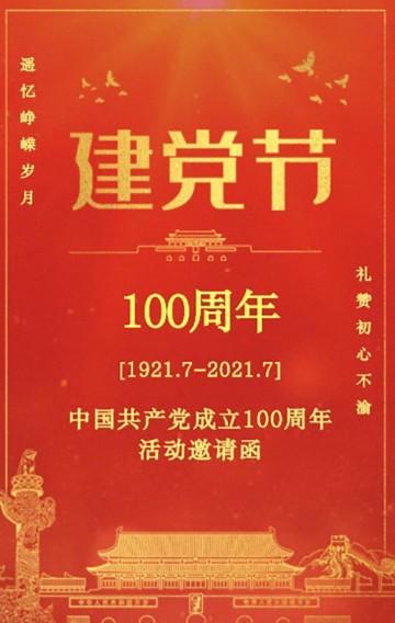 中国风大气建党100周年节日祝福宣传H5