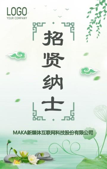 绿色中国风清新自然企业招聘H5