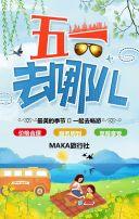 蓝色卡通清新五一旅行社出行路线推广宣传H5
