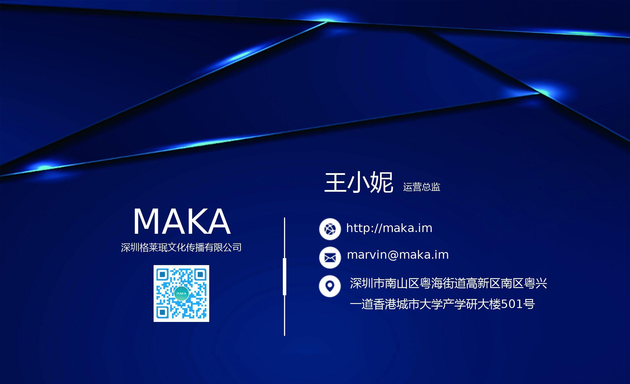 蓝色商务科技风企业市场销售总经理名片模板