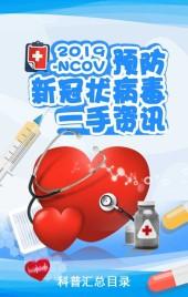新冠状病毒疫情防治信息汇总大集合宣传H5