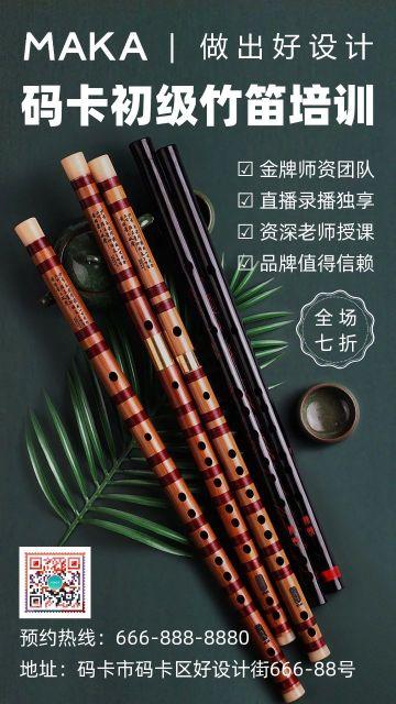 深绿简约兴趣培训竹笛招生手机海报