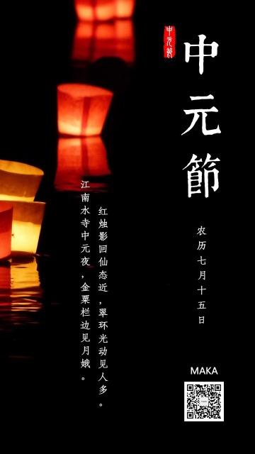 中元节鬼节七月半