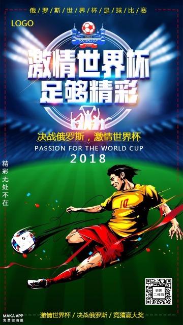 [世界杯]足球世界杯酒吧派对狂欢夜活动宣传海报