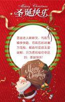 红色圣诞节祝福贺卡企业推广公司祝福节日推广贺卡