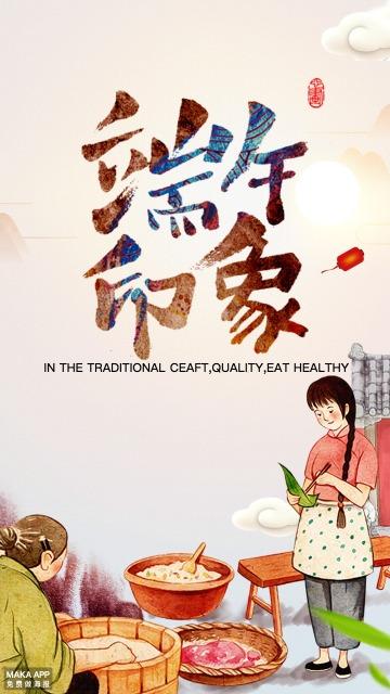 端午节安康宣传促销海报 五月初五·粽子节日