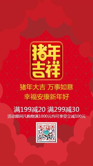 新年2019促销打折宣传 创意海报贺卡 节日祝福