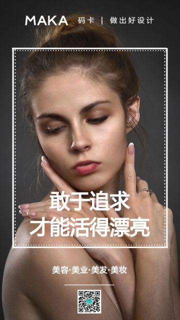 风美容美发美业激励语录海报简约清新