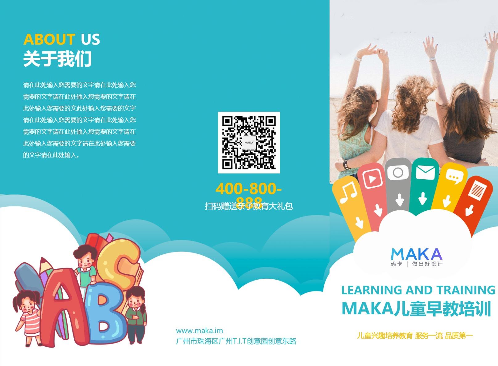 卡通清新儿童早教培训班学员招生宣传推广三折页