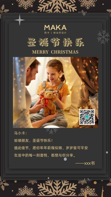 灰色轻奢简约圣诞节贺卡祝福海报模板
