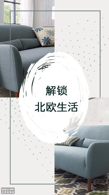 蓝色北欧时尚简约大气家居家具产品促销打折发布宣传海报