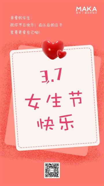 粉色简约女生节祝福海报