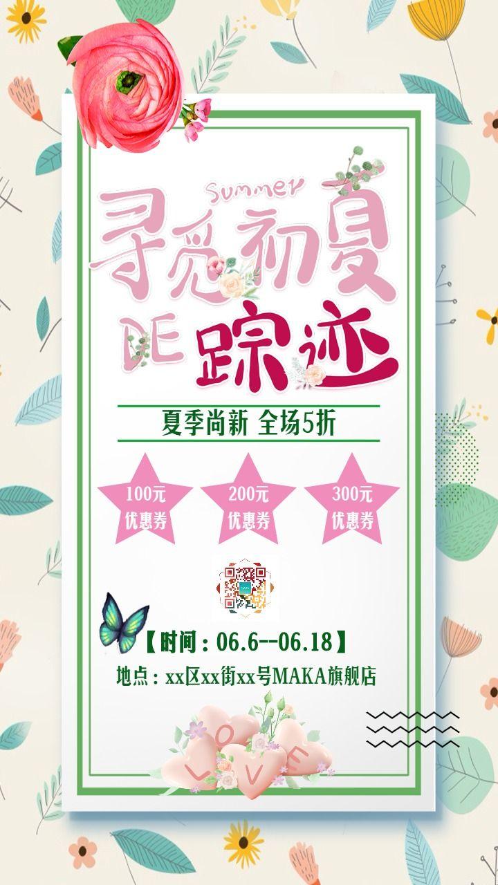 文艺清新绿色黄色夏季上新产品促销活动活动宣传海报