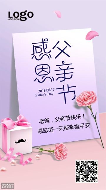 紫色感恩父亲节公司宣传品牌推广宣传海报
