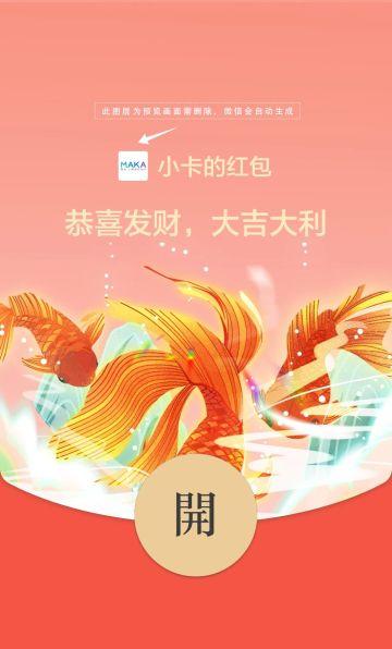 红色喜庆锦鲤新年祝福微信红包封面